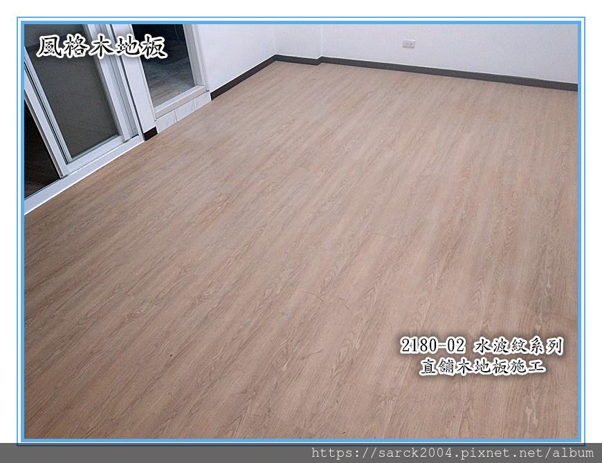 2180-02 水波紋系列