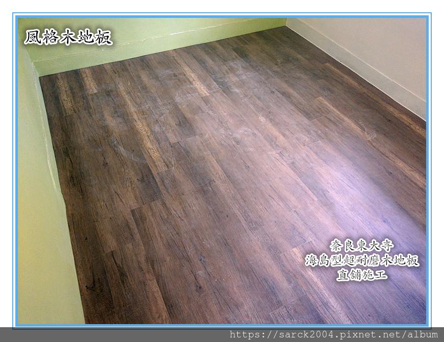 奈良東大寺 海島型超耐磨木地板