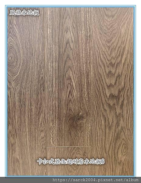 卡扣式強化超耐磨木地板