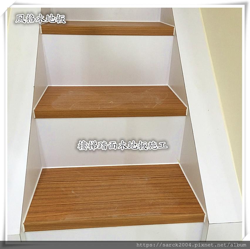 樓梯木地板施工