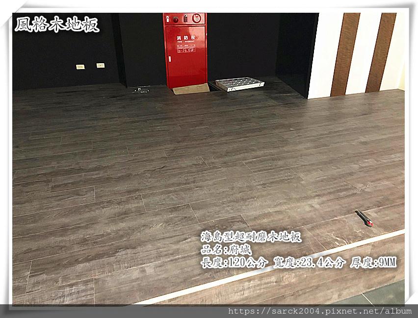 海島型超耐磨木地板 府城