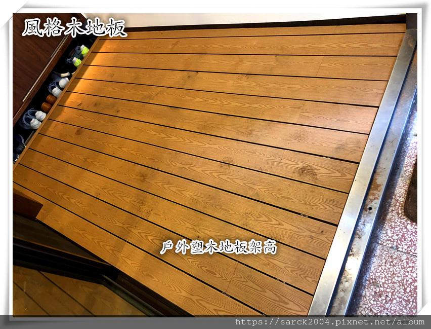 塑木地板 柚木色