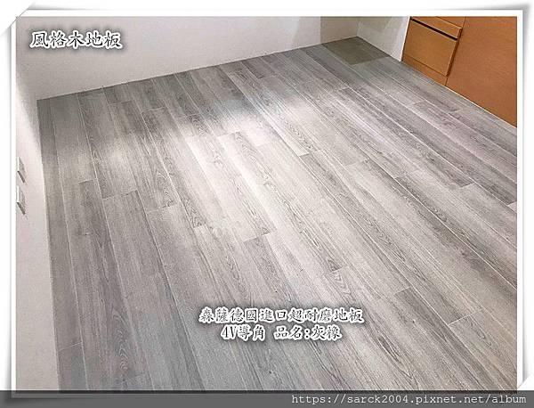 森薩德國進口超耐磨木地板 灰橡