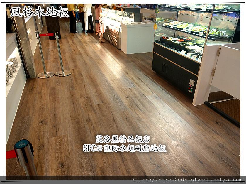 SPC石塑防水超耐磨地板