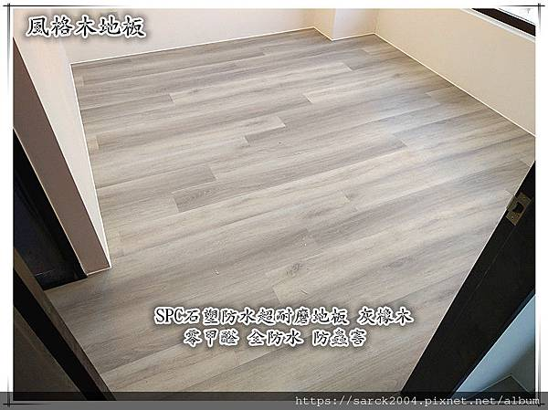 SPC石塑防水超耐磨地板 奧拉橡木