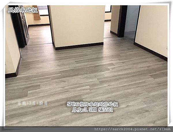 SPC石塑防水超耐磨地板 SK5501