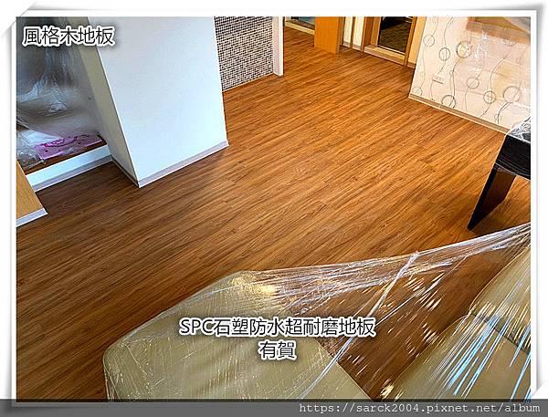 好踏SPC防水超耐磨地板 有賀