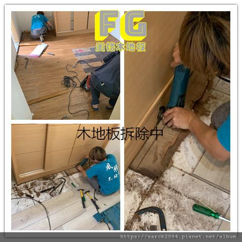 木地板拆除