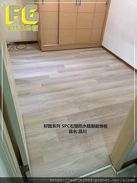 SPC石塑防水超耐磨地板 品川