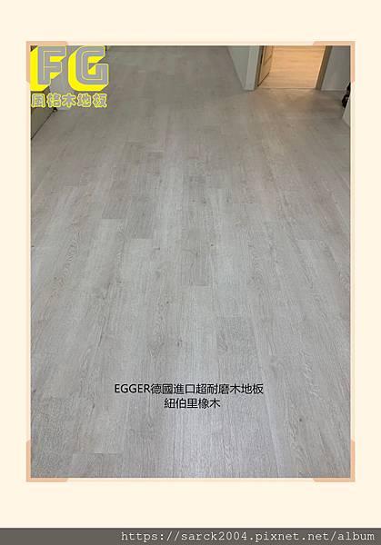 EGGER木地板 紐伯里橡木