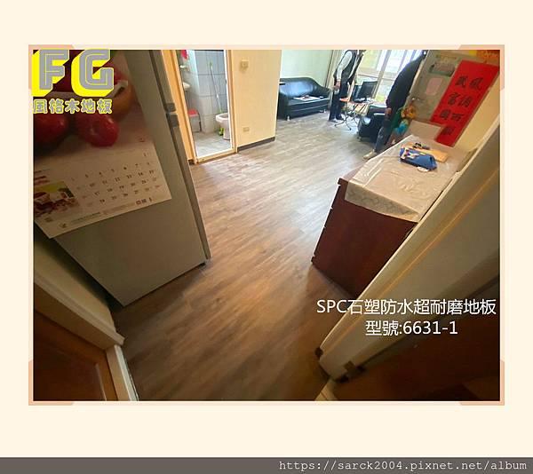 家室美也系列 6631-1SPC石塑防水地板