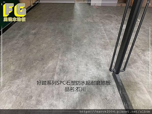 石紋系列 SPC石塑地板 石川