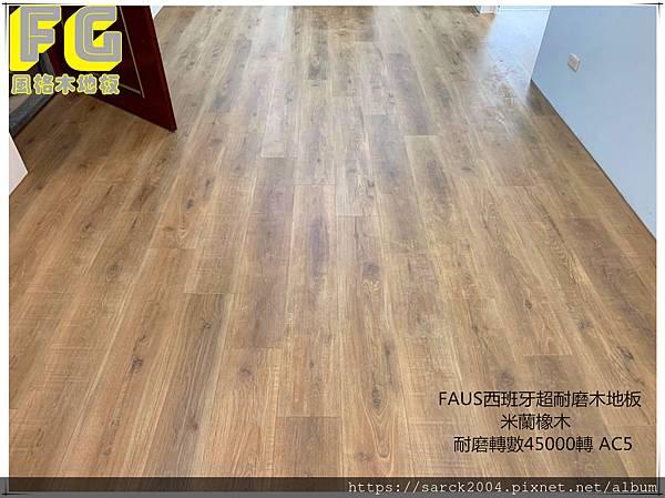 FAUS西班牙超耐磨木地板 米蘭橡木