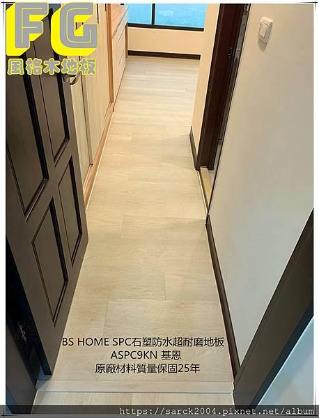BS HOME 基恩 SPC石塑防水地板
