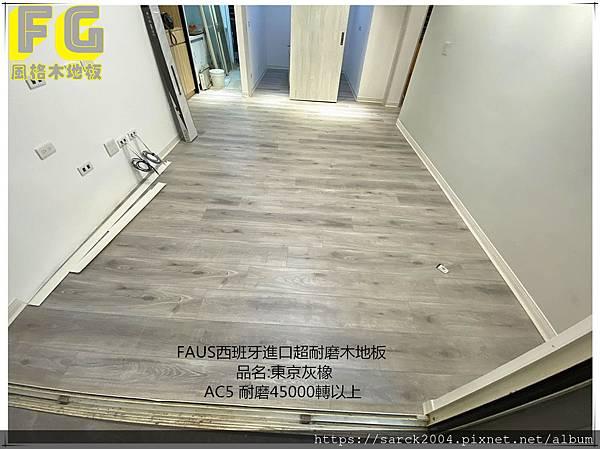 FAUS西班牙進口超耐磨地板 東京灰橡