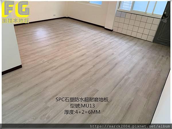 SPC石塑地板 MU-13