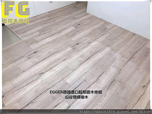 EGGER德國進口超耐磨木地板 山谷煙燻橡木