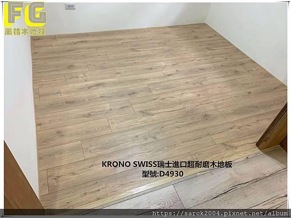 KRONO SWISS瑞士進口超耐磨木地板 D4930