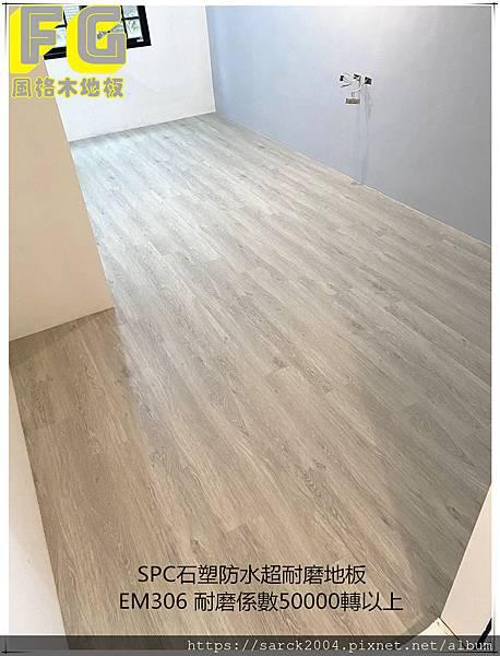 EM306 SPC石塑防水超耐磨地板