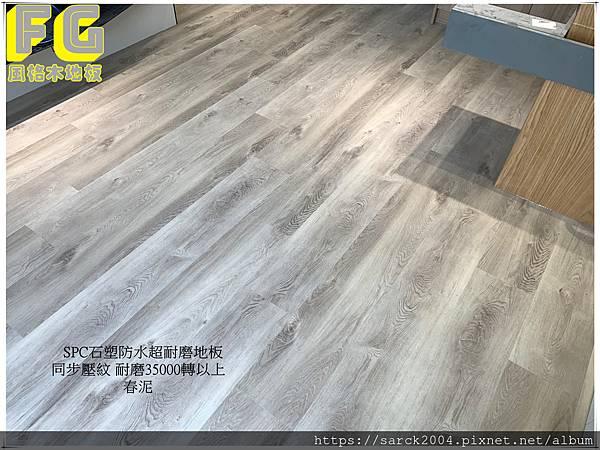 SPC石塑地板 春泥