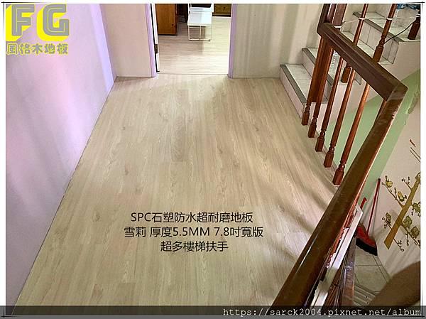 SPC石塑防水超耐磨地板 雪莉