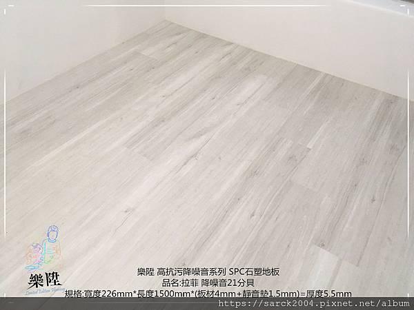 樂陞地板 品名:拉菲