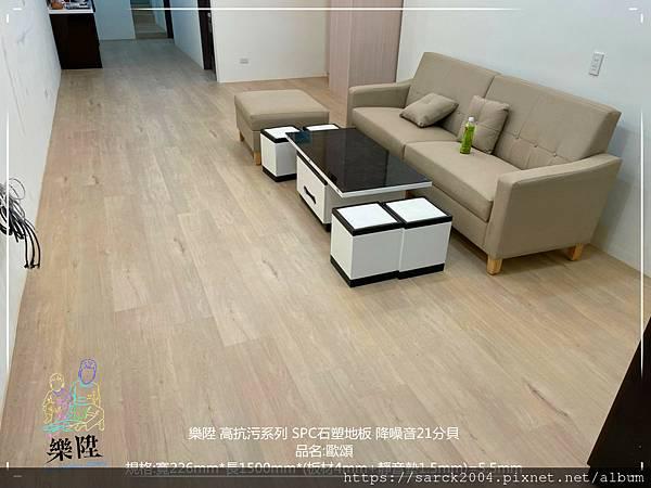 樂陞 石塑地板 品名:歐頌