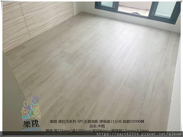 樂陞 SPC石塑地板 品名:木桐