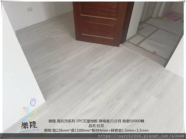 樂陞 SPC石塑地板 品名:拉菲