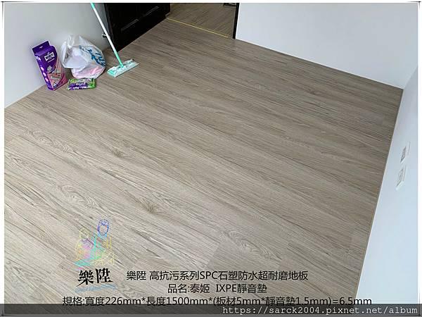樂陞 石塑地板 型號:泰姬