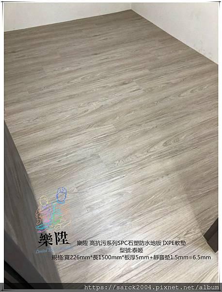 樂陞 SPC石塑地板 型號:泰姬