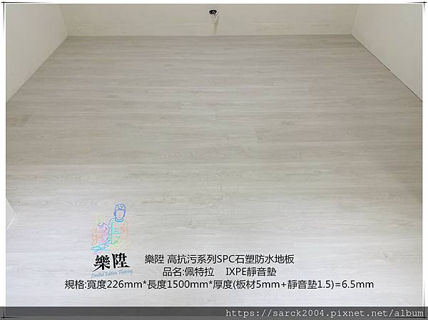 品名:佩特拉 SPC石塑地板