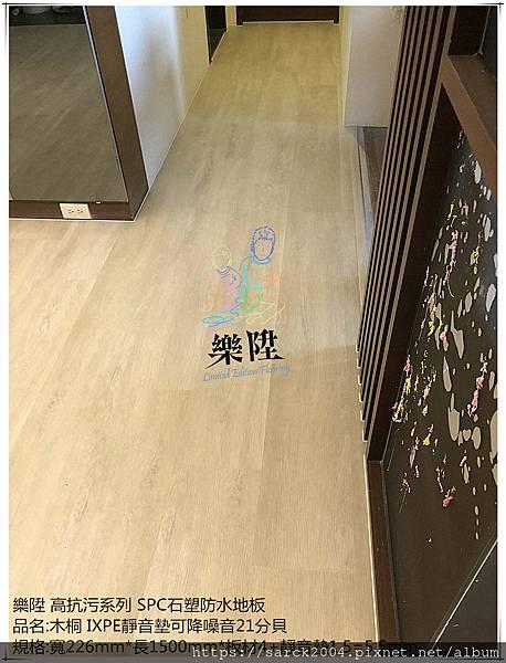 SPC石塑地板 品名:木桐