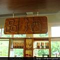 2009 9 10 宜蘭藏酒酒窖 (61)
