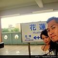 台北出發去花蓮 (33)
