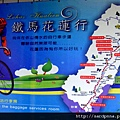 台北出發去花蓮 (34)