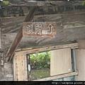 多桑小吃店 超復古廁所 (2)