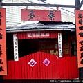 多桑小吃店 想進去 沒開 (3)