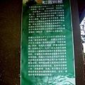 花蓮 松園別館 (1)
