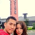 七星柴魚博物館 (1)
