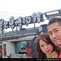 七星柴魚博物館 (7)