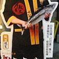 七星柴魚博物館 (48)