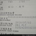 卡蹓MATSU 南竿機 前往馬祖 (1)