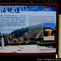 2010-7-29 卡蹓馬祖-第三站~東引  (9)