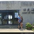 2010-7-30 卡蹓馬祖-第四站~補拍南竿 日光海岸 (_022