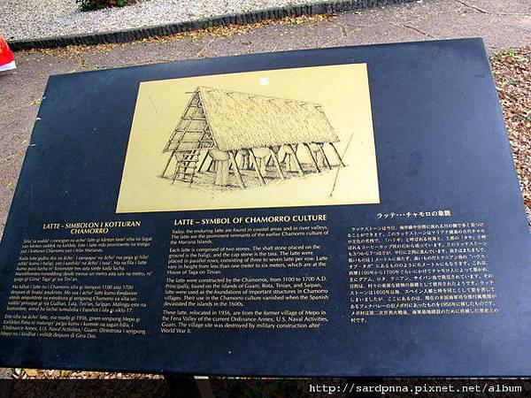2010-1-18 關島市區觀光 @拉堤石公園 Latte_014