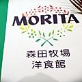 2012 6 24  森田牧場下午茶 (16)