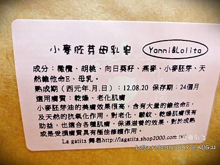 小麥胚芽母乳皂 (1)