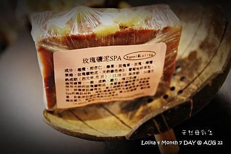 玫瑰礦泥SPA母乳皂 (4)
