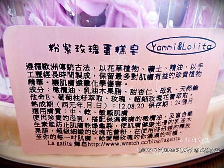 粉紫玫瑰蛋糕皂 (2)